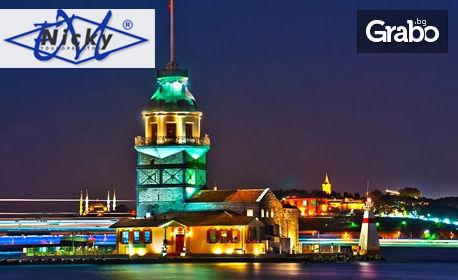 Четиридневна екскурзия до Истанбул, Чорлу и Одрин! 2 нощувки със закуски в хотел 3 или 4*, плюс транспорт