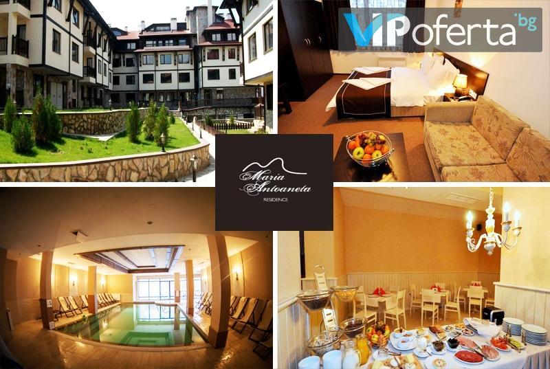 Пакети на база закуска и вечеря или All Inclusive light + безплатно настаняване на дете до 11.99 в Хотел Мария-Антоанета Резиденс, Банско