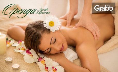 Класически масаж на гръб или отслабваща процедура с липолазер на крака и седалище