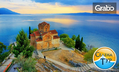 Екскурзия до Струга, Охрид и Скопие! 2 нощувки със закуски и вечери, плюс транспорт