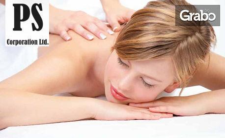 Класически масаж на цяло тяло с ароматни масла, шоколад или масажно олио с боровинка