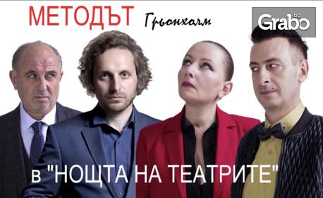 Светлана Бонин, Асен Блатечки и Николай Урумов в постановката