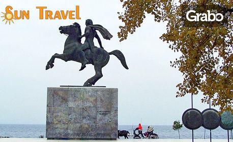 През Ноември в Гърция! Нощувка в Аспровалта, плюс транспорт и туристическа програма в Солун и Кавала