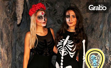 Хелоуин парти грим и фотосесия за дете или възрастен