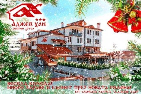 НОВО! Коледни празници в Семеен хотел АДЖЕВ ХАН 3*, САНДАНСКИ: 3 Нощувки със закуски + 2 Празнични вечери на Бъдни вечер
