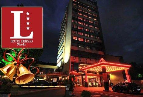 НОВА ГОДИНА в ПЛОВДИВ, хотел ЛАЙПЦИГ 4*! 2 нощувки със Закуски + ГАЛА ВЕЧЕРЯ с богата ПРОГРАМА + Новогодишен Брънч, само