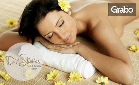 Класически или лечебен масаж на цяло тяло, плюс рефлексотерапия на стъпала и масаж на глава
