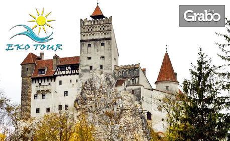 Есен в Румъния! Виж Синая и Букурещ с нощувка със закуска, плюс транспорт и възможност за Бран и Брашов