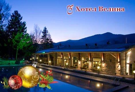 СПА и НОВА ГОДИНА в Хотел ВЕЛИНА, ВЕЛИНГРАД! Пакет от 3 Нощувки със Закуски + Празнична Новогодишна Вечеря + СПА + БАСЕЙН за 443 лв. на Човек