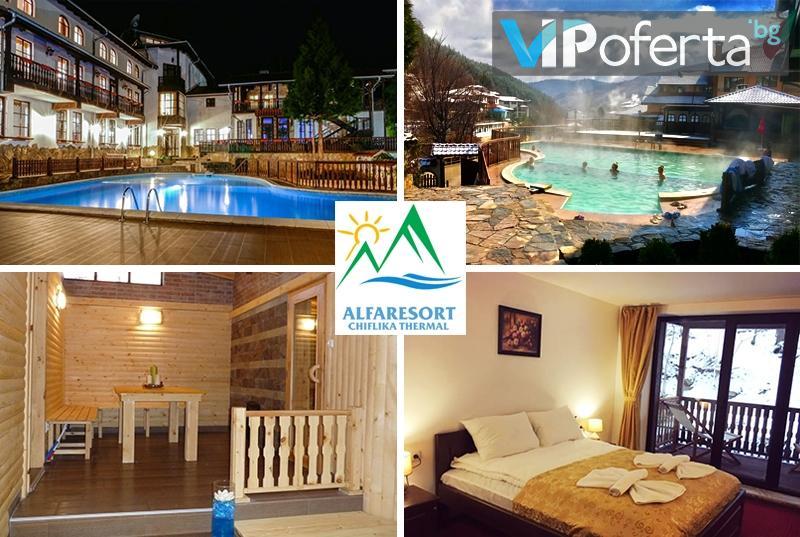 Еднодневен и двудневен пакет със закуска и вечеря + външен топъл минерален басейн, сауна, руска баня в Семеен хотел Алфа