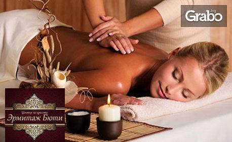2 часа релакс! Хималайска SPA терапия с пилинг и масаж на цяло тяло и лице - по древна рецепта