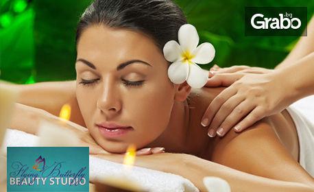 Класически масаж на 4 ръце на цяло тяло