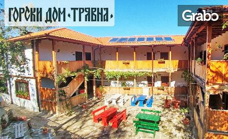 До края на Ноември в Тревненския Балкан! 2 или 3 нощувки със закуски и вечери - с. Койчовци