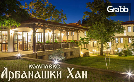 Златна есен в Арбанаси! Нощувка със закуска и вечеря, плюс бутилка вино или релакс зона