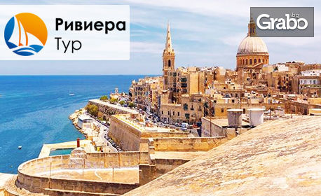 Рицарски легенди в Малта! Екскурзия с 3 нощувки със закуски, плюс самолетен транспорт