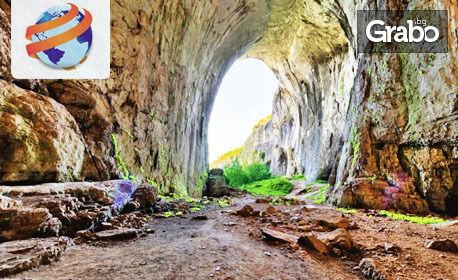 Еднодневна екскурзия до пещера Проходна, парк Панега, Правешки манастир и Луковит