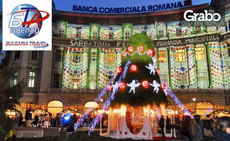 Посети коледните пазари в Румъния! Еднодневна екскурзия до Букурещ през Декември