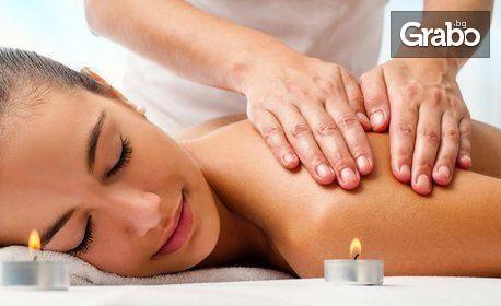 Дълбокотъканен масаж с магнезиев гел - частичен или на цяло тяло