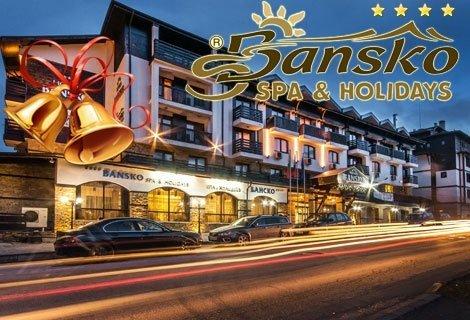Посрещнете Новата 2019 г. в БАНСКО, хотел Банско СПА & Холидейз 4*! 3 нощувки със Закуски + 2 Вечери + Новогодишна Вечер