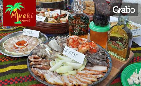 Посети Фестивала на сушеницата в Сърбия! Еднодневна екскурзия до Цариброд на 17 Ноември