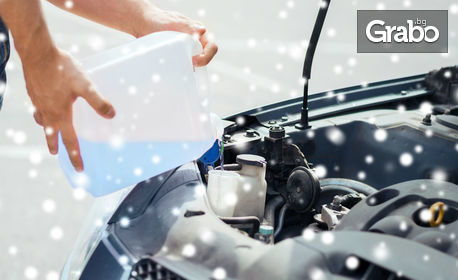 Смяна на антифриз и почистване на охладителната система на автомобил
