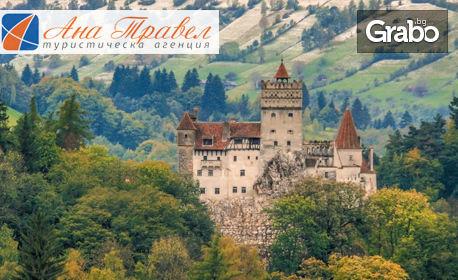 Нова година в Букурещ! 3 нощувки със закуски и празнична вечеря, плюс транспорт и възможност за Замъка на Дракула