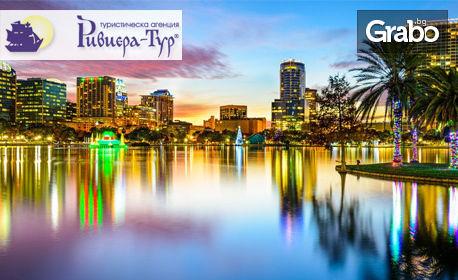 Посети САЩ през 2019г! 7 нощувки със закуски във Флорида, плюс самолетен билет