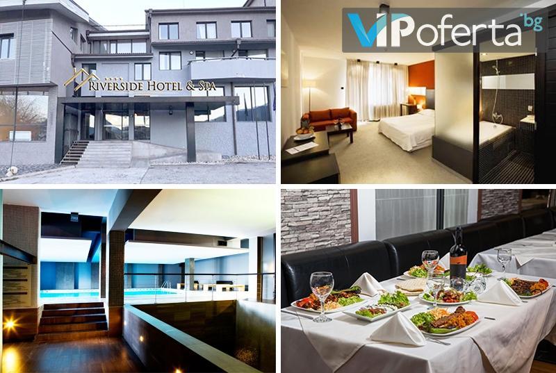Еднодневен пакет със закуска и вечеря + ползване на басейн и СПА в Хотел Ривърсайд, Банско