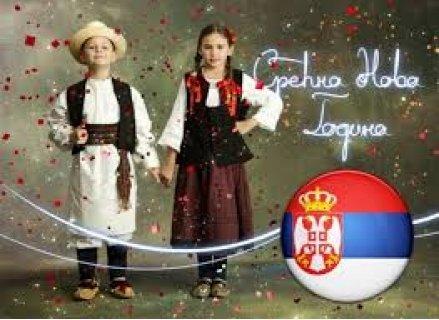 НОВА ГОДИНА в СЪРБИЯ: Пролом баня, със собствен транспорт! 3 нощувки със ЗАКУСКИ, ОБЯДИ и ВЕЧЕРИ + вкл.2 Празнични с ЖИВ