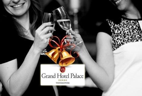 Нова Година в ГЪРЦИЯ, СОЛУН! GRAND HOTEL PALACE 5*: 2 Нощувки + 2 Закуски + 1 Вечеря за 304 лв. на Човек + БАСЕЙН