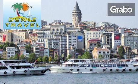 Екскурзия до Истанбул през есента! 2 нощувки със закуски, плюс транспорт и посещение на Одрин