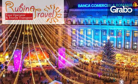 Предколеден шопинг в Румъния! Еднодневна екскурзия до Букурещ на 8 Декември