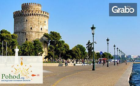 Разходка в Гърция! Еднодневна екскурзия до Солун на 25 Ноември