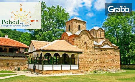Еднодневна екскурзия до Сърбия - Суковски и Погановски манастири, Пирот и Цариброд на 24 Ноември