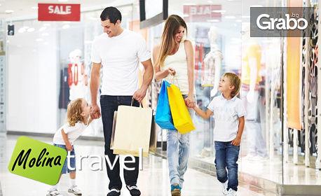 Предколеден шопинг в Турция! Екскурзия до Одрин и Чорлу с нощувка със закуска и транспорт