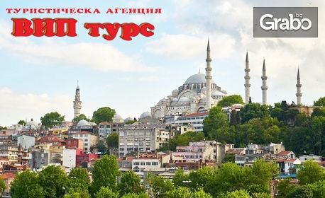 Екскурзия до Истанбул през Декември! 2 нощувки със закуски, плюс транспорт