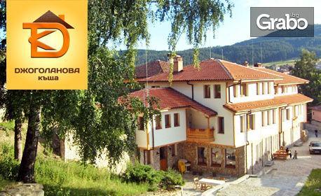 Есенна почивка в Копривщица! 2 нощувки със закуски