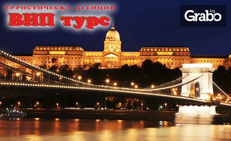 Предколедна екскурзия до Будапеща! 2 нощувки със закуски, транспорт и възможност за Виена, Естрегом, Вишеград и Сентендр