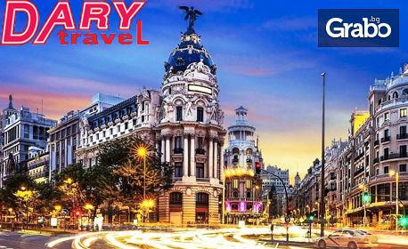 Екскурзия до Мадрид с 3 нощувки със закуски, самолетен транспорт и възможност за Толедо