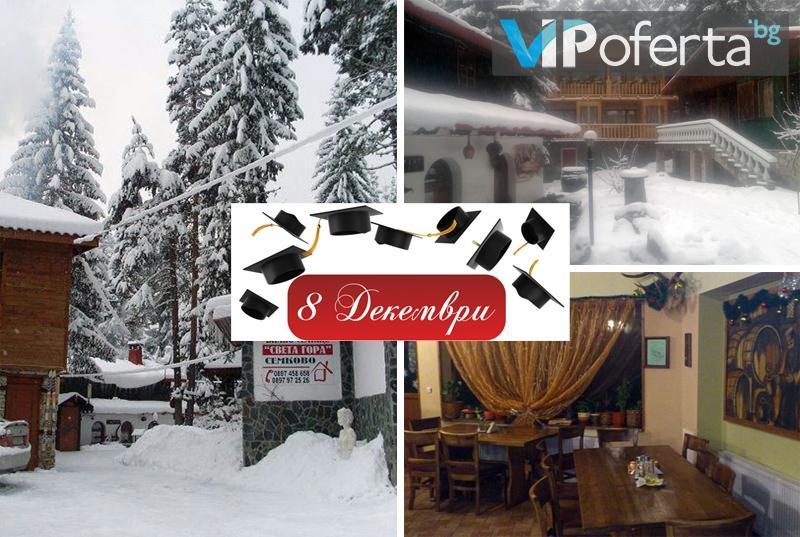 Двудневен пакет със закуски, вечери и празнична програма с DJ във Вилно Селище Света Гора, Семково