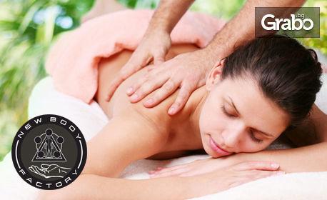 Вендузотерапия на гръб, или масаж на цяло тяло по избор и аурикулотерапия
