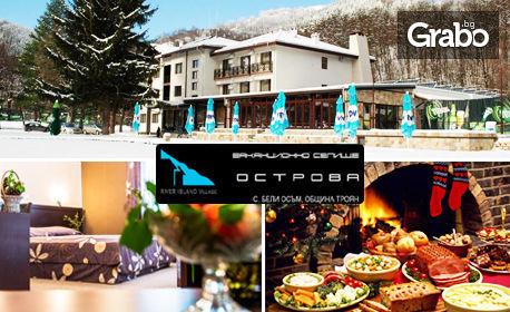Коледа в Троянския Балкан! 2 нощувки със закуски и празнични вечери, плюс релакс зона - в с. Бели Осъм