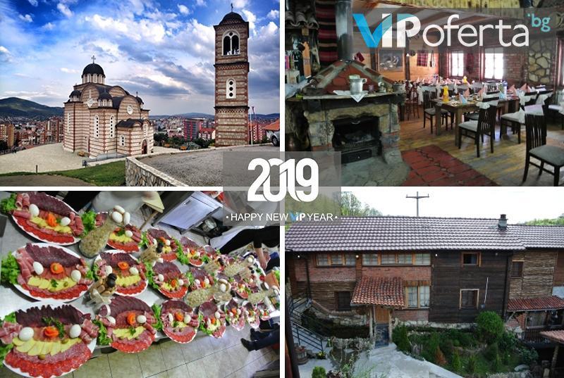 Тридневна екскурзия до Ниш, Копаоник, Етно село с включени нощувки, закуски, вечери и Прзнична програма Р. Сърбия от Бамби М тур