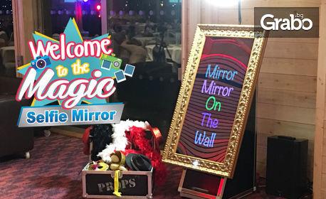 Наем на магическо огледало за снимки Magic Mirror, плюс аниматор и неограничен брой принтирани снимки