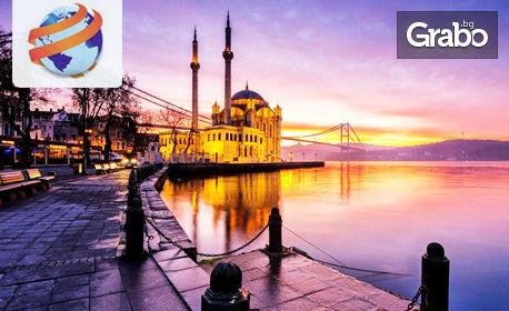 Екскурзия до Истанбул! 2 нощувки със закуски плюс транспорт и посещение на Чорлу и Одрин