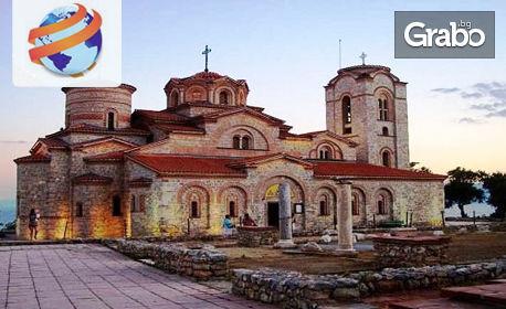 Коледа в Охрид! 2 нощувки със закуски и вечери - едната с жива музика и богато меню, плюс транспорт и посещение на Скопи
