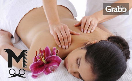 Релаксиращ масаж с иланг-иланг против стрес и депресия - частичен или на цяло тяло