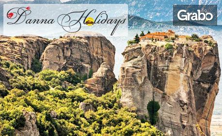 През Декември до Солун, Метеора, Kaламбака и Едеса! 2 нощувки със закуски, плюс транспорт