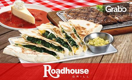 Тристепенно Roadhouse Grill меню с кесадия, текс мекс стек и Ню Йорк чийзкейк