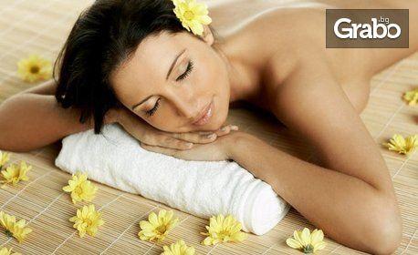 Терапевтичен или класически лечебен масаж масаж на цяло тяло
